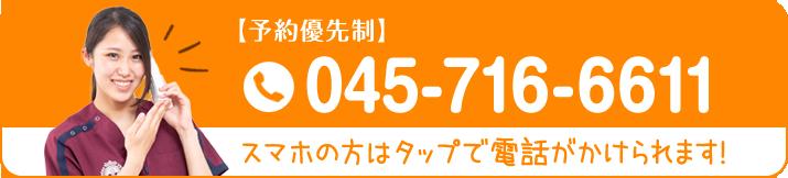 ゼロスポ鍼灸・整骨院 大口 045-716-6611