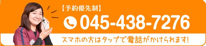ゼロスポ鍼灸・整骨院 白楽 045-438-7276