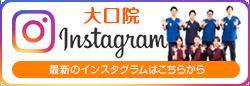Instagram大口
