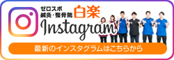 Instagram白楽