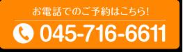045-716-6611