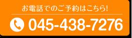 045-438-7276