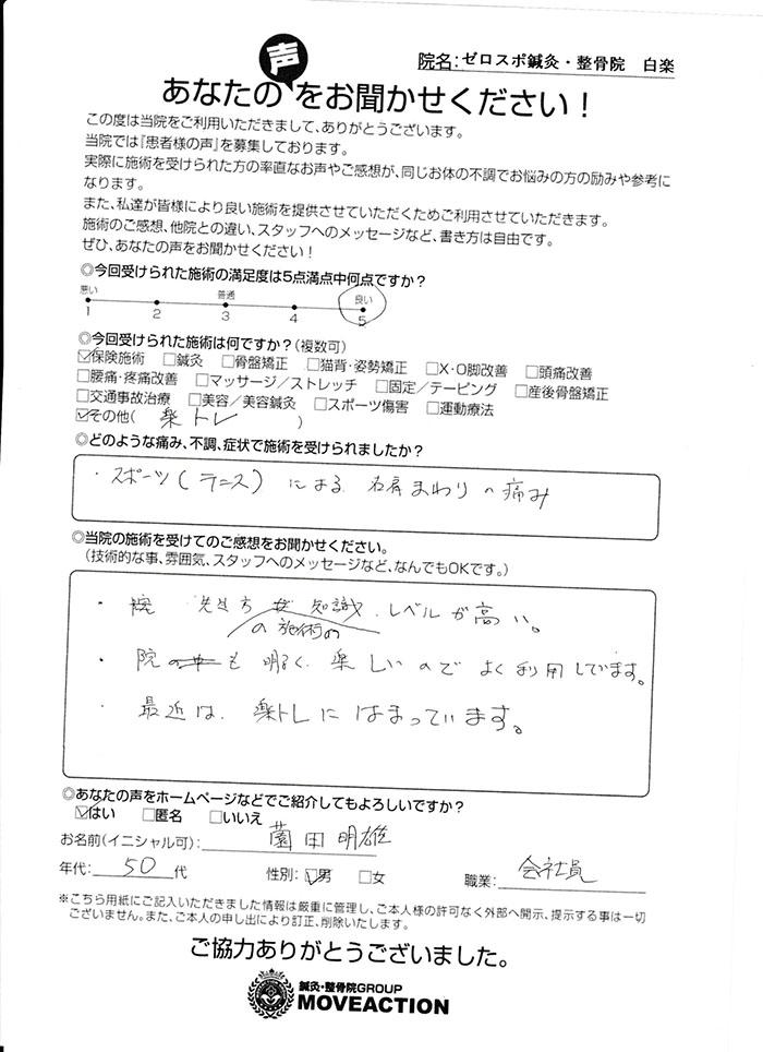 薗田明雄様 50代 男性 会社員