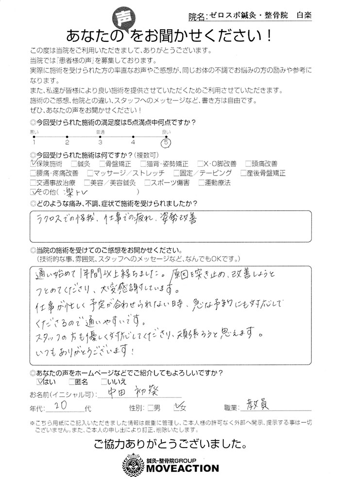 中田初葵様 20代 女性 教員