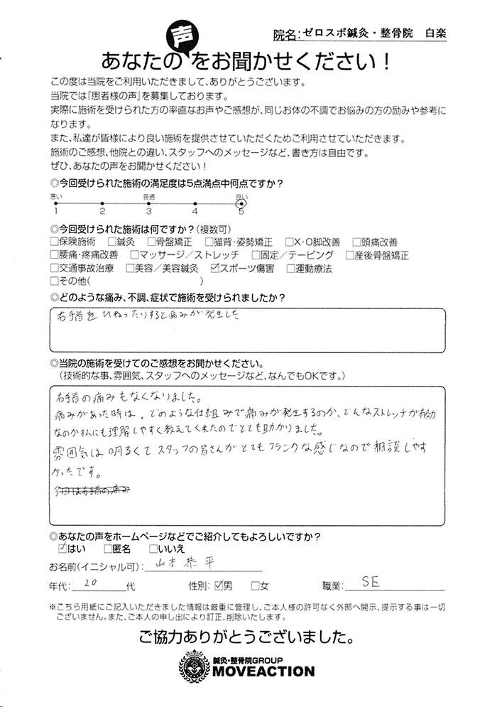 山本恭平様 男性 20代 SE