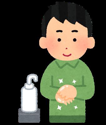 新型コロナウイルス感染対策について(神奈川区 白楽 大口)